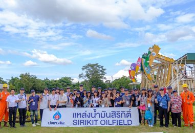 PTTEP shareholders visit Sirikit Oil Field, the largest onshore oil field in Thailand